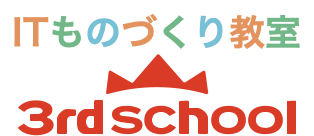 3rdschool(サードスクール)
