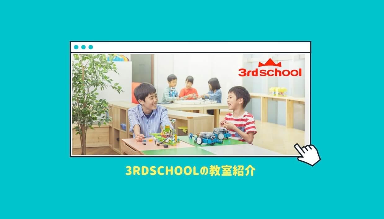 【3rdschool】教室紹介ムービー
